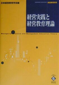 【送料無料】経営実践と経営教育理論