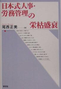 【送料無料】日本式人事・労務管理の栄枯盛衰
