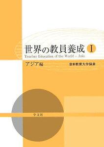【送料無料】世界の教員養成(1(アジア編))