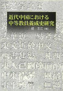 【送料無料】近代中国における中等教員養成史研究
