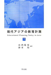 【送料無料】現代アジアの教育計画(下)