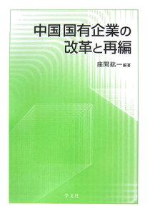 【送料無料】中国国有企業の改革と再編