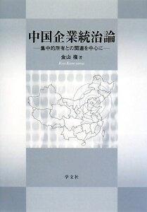 【送料無料】中国企業統治論