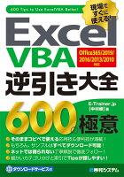 Excel VBA逆引き大全 600の極意 Office365/2019/2016/2013/2010対応