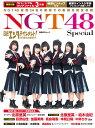 日経エンタテインメント! NGT48 Special (日経BPムック) [ 日経エンタテインメント...