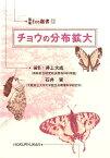 チョウの分布拡大 (環境Eco選書) [ 井上大成 ]