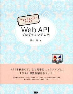 【送料無料】アフィリエイタ-のためのWeb APIプログラミング入門