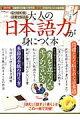 大人の日本語力が身につく本