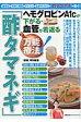「酢タマネギ」万能療法!