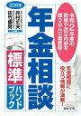 20訂版 年金相談標準ハンドブック [ 井村 丈夫 ]