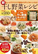 【バーゲン本】新干し野菜レシピ