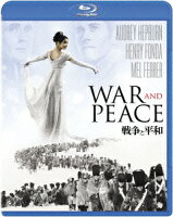 戦争と平和【Blu-ray】