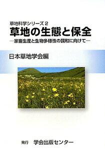 【送料無料】草地の生態と保全