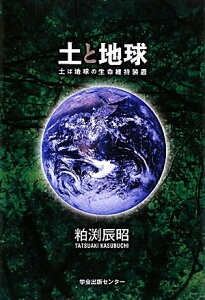 【送料無料】土と地球