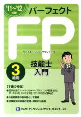 【送料無料】パーフェクトFP技能士入門(3級用 '11~'12年版)