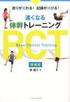 速くなる体幹トレーニングBCT増補版
