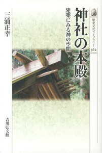 【送料無料】神社の本殿 [ 三浦正幸 ]
