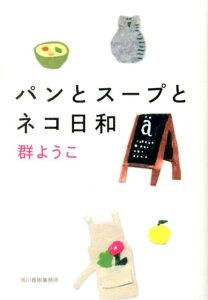 【送料無料】パンとスープとネコ日和 [ 群ようこ ]