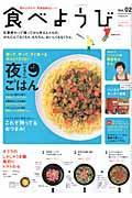 食べようび(vol.02)