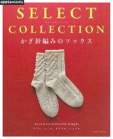 SELECT COLLECTION かぎ針編みのソックス