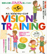 ビジョン トレーニング ライブラリー スペシャル
