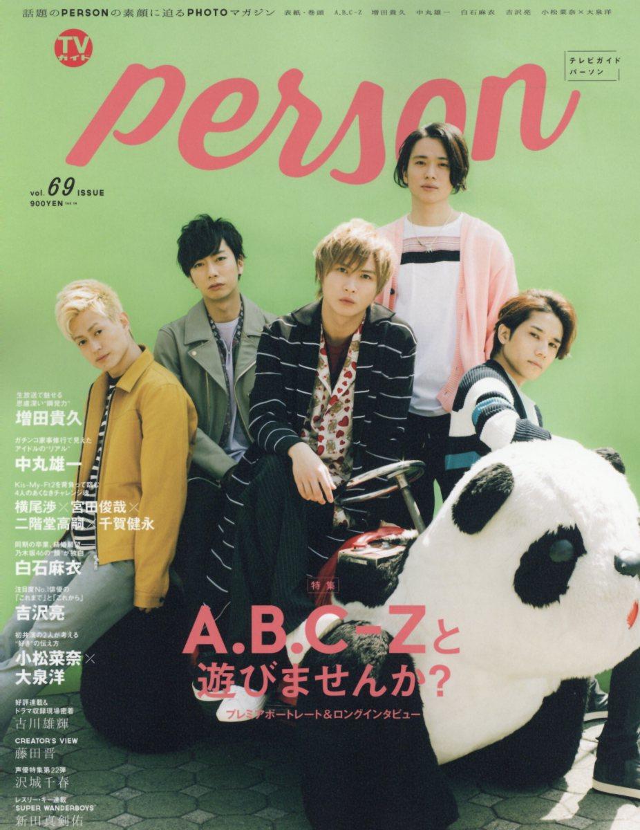 TVガイドPERSON(vol.69) 話題のPERSONの素顔に迫るPHOTOマガジン 特集:A.B.C-Zと遊びませんか? (TOKYO NEWS MOOK)