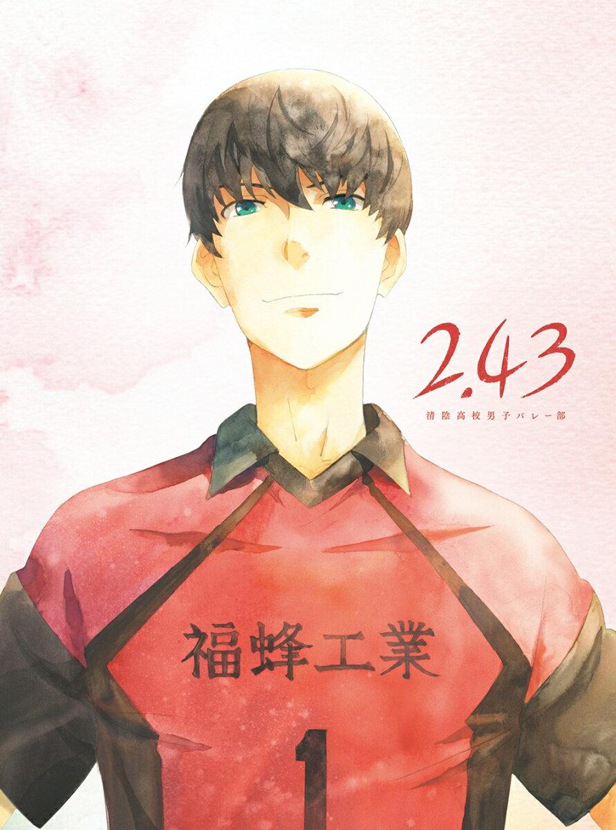 「2.43 清陰高校男子バレー部」下巻(完全生産限定版)