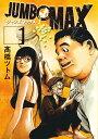 JUMBO MAX(1) (ビッグ コミックス) [ 高橋 ツトム ]