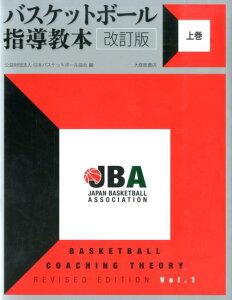 バスケットボール指導教本(上巻)改訂版 [ 日本バスケッ...