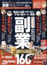 副業完全ガイド (100%ムックシリーズ 完全ガイドシリーズ 191)...