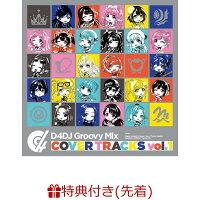 【先着特典】【連動購入特典対象】D4DJ Groovy Mix カバートラックス vol.1 (収納BOX)(特製A3オリジナルクリアポスター)