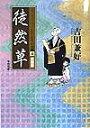 徒然草新装版 (コミックストーリー/わたしたちの古典) [ 吉田兼好 ]