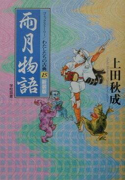 雨月物語新装版 (コミックスト-リ-わたしたちの古典) [ 上田秋成 ]