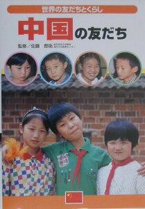 【送料無料】中国の友だち