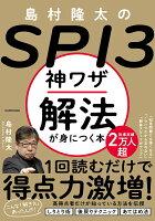 島村隆太のSPI3 神ワザ解法が身につく本