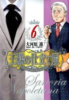 王様の仕立て屋〜サルトリア・ナポレターナ〜(6)