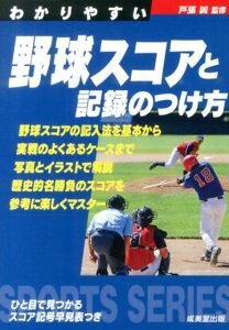 【楽天ブックスならいつでも送料無料】わかりやすい野球スコアと記録のつけ方 [ 戸張誠 ]