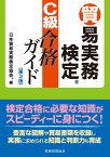 貿易実務検定 C級合格ガイド [ 日本貿易実務検定協会 ]