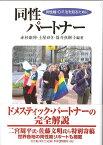 同性パートナー 同性婚・DP法を知るために [ 赤杉康伸 ]