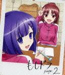 もしドラ page:2【Blu-ray】