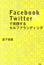 【送料無料】Facebook×Twitterで実践するセルフブランディング