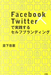 Facebook×Twitterで実践するセルフブランディン