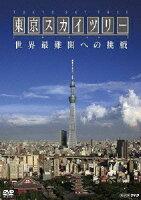 NHK DVD::NHKスペシャル 東京スカイツリー 世界最難関への挑戦
