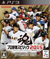 プロ野球スピリッツ2015 PS3版の画像