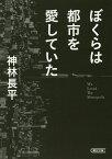 ぼくらは都市を愛していた (朝日文庫) [ 神林長平 ]