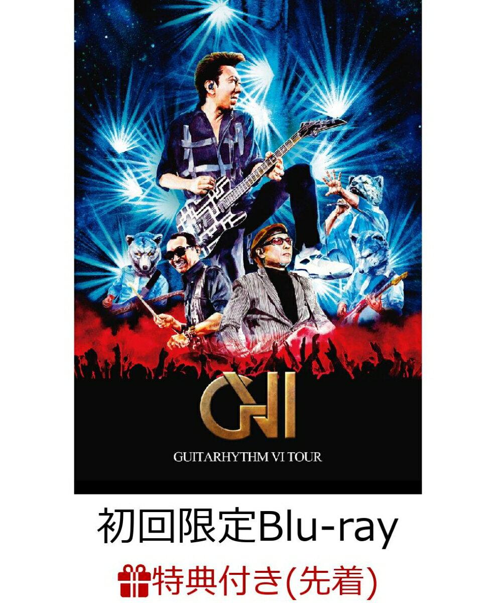 【先着特典】GUITARHYTHM VI TOUR(初回生産限定Complete Edition)(布袋モデル ギター型キーホルダー)【Blu-ray】
