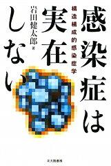 【送料無料】感染症は実在しない [ 岩田健太郎 ]