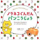 【クリスマス限定特別フルカバー帯】ノラネコぐんだん パンこうじょう