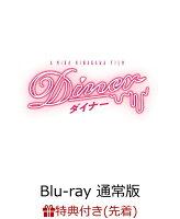 【先着特典】Diner ダイナー Blu-ray 通常版(オリジナルクリアファイル付き)【Blu-ray】