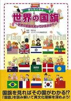 【バーゲン本】話したくなる世界の国旗